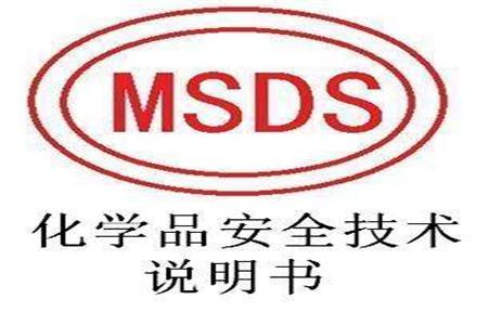 电动车msds认证