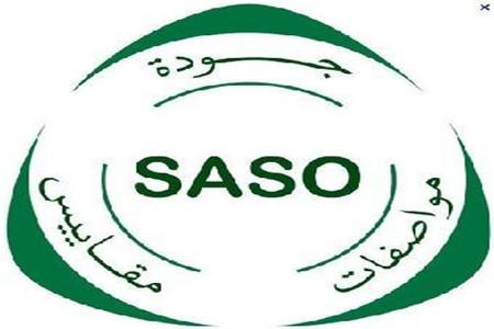 沙特认证标志
