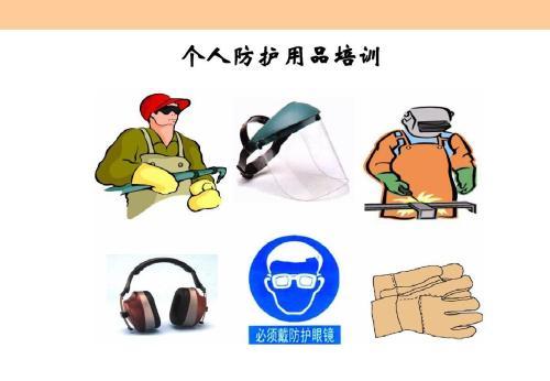 个人防护用品