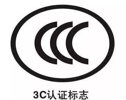 广告机CCC认证打点流程,广告机3C认证打点流程周期多久