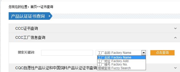 工厂信息查询