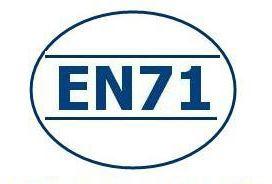 口动玩具申请EN71认证的费用