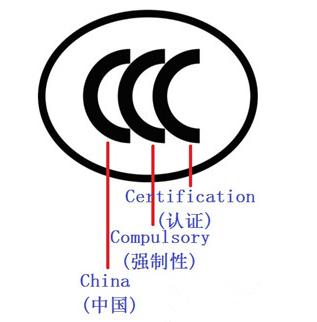 3C认证标记