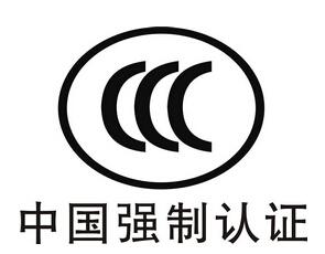 中国强制CCC认证