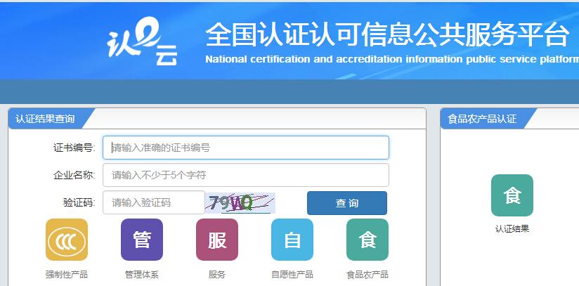 全国认证信息查询