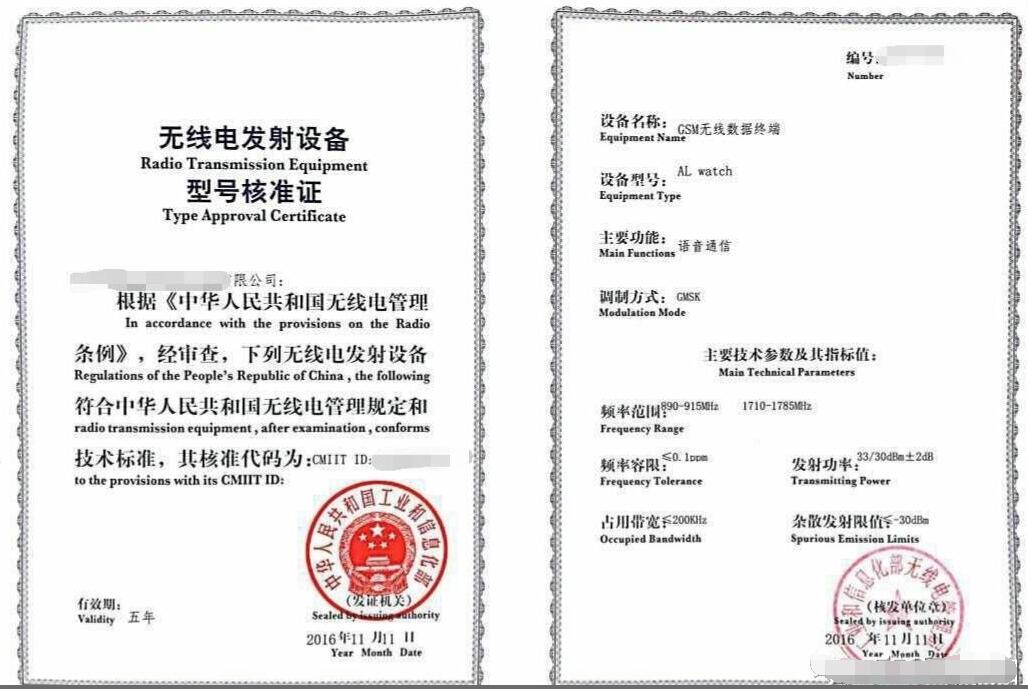 SRRC证书