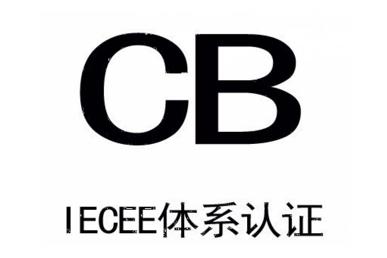 <a href='/s-cbrenzheng/'>CB认证</a>