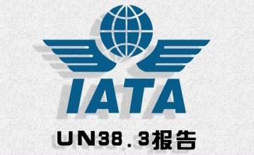 锂电池UN38.3空海运鉴定书办理机构